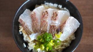 鯛のあらで作るよ。絶品の鯛めしのレシピ