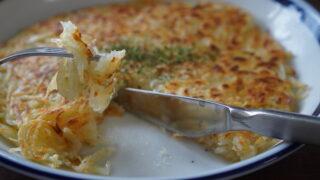 意外とかんたん、オシャレなじゃがいものチーズガレットはいかが?じゃがいもを使った簡単ガレット。美味しくてオススメですよ