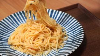 【超絶簡単レシピ】超シンプルで最高に美味しいたらこスパゲティ